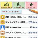 カロリー管理アプリで楽ちんレコーディングダイエット【体重グラフ付】